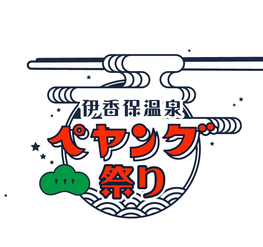 伊香保ペヤング祭り