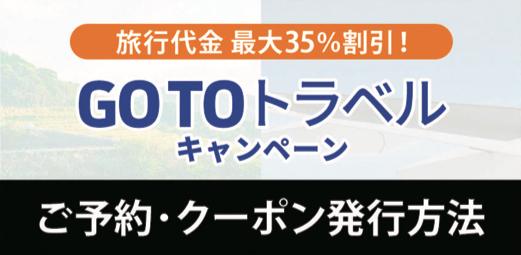 「Go To トラベルキャンペーン」について(2020年10月10日)